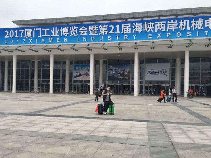 2017Xiamen Industry Exposition-1