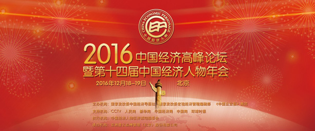 2016China Economic Personage-1