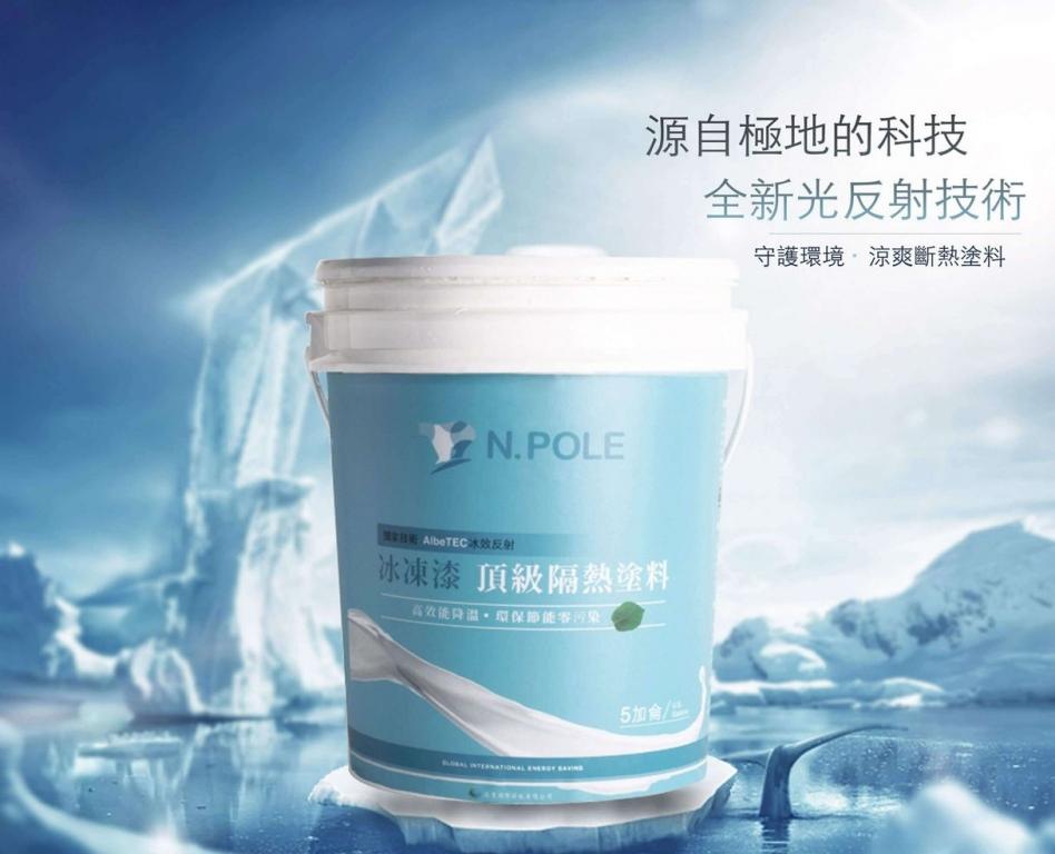 NPOLE 冰凍漆 隔熱漆5加侖產品圖