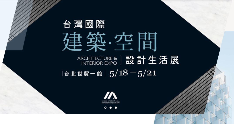 台北建材展1