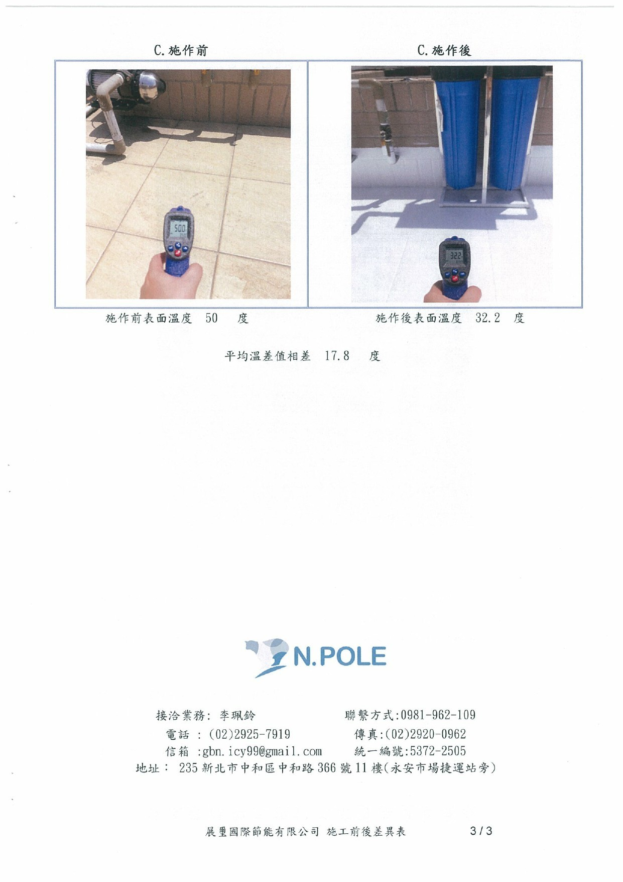20180606高雄民宅(磁磚)-4