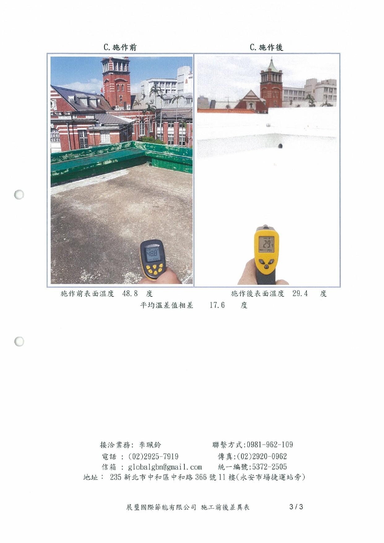 經濟部國貿局(水泥)-4