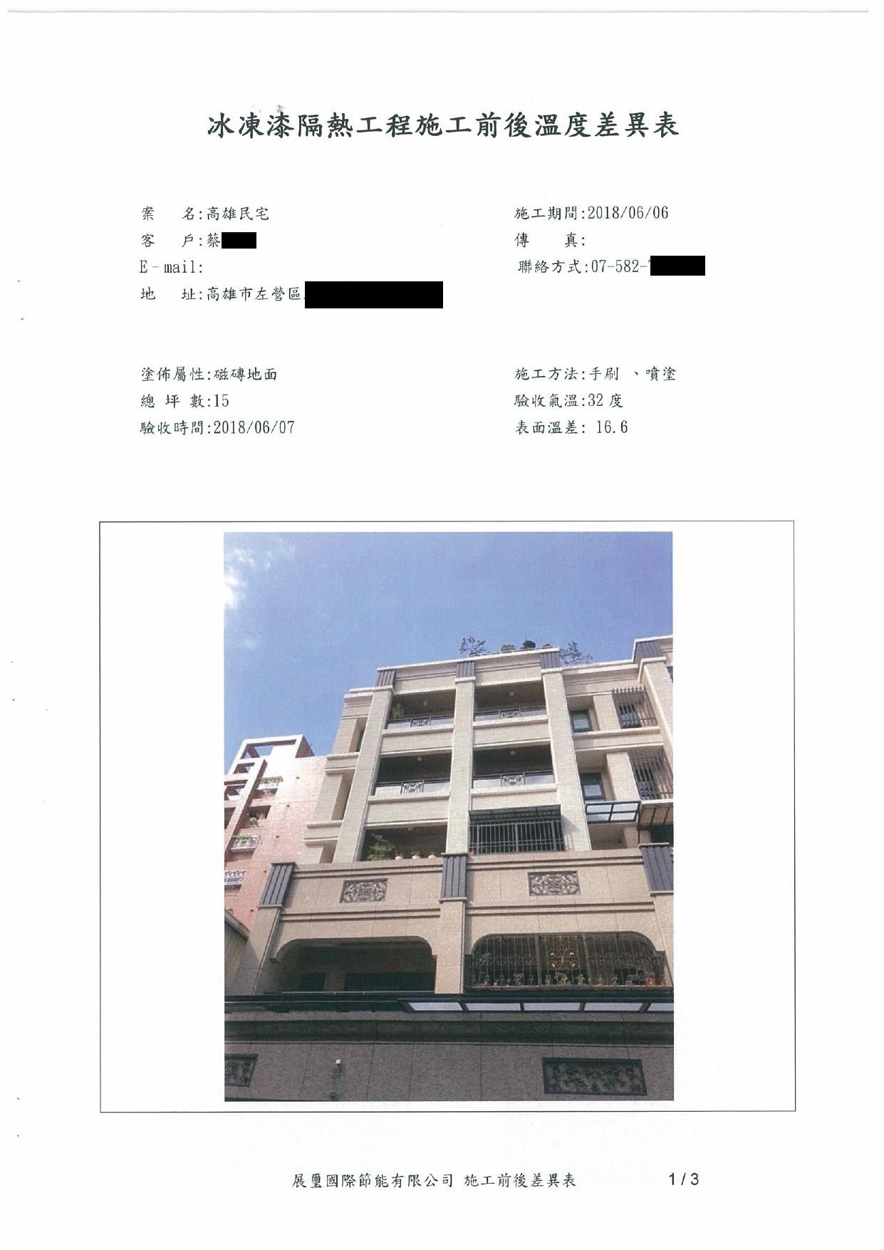 20180606高雄民宅(磁磚)-2