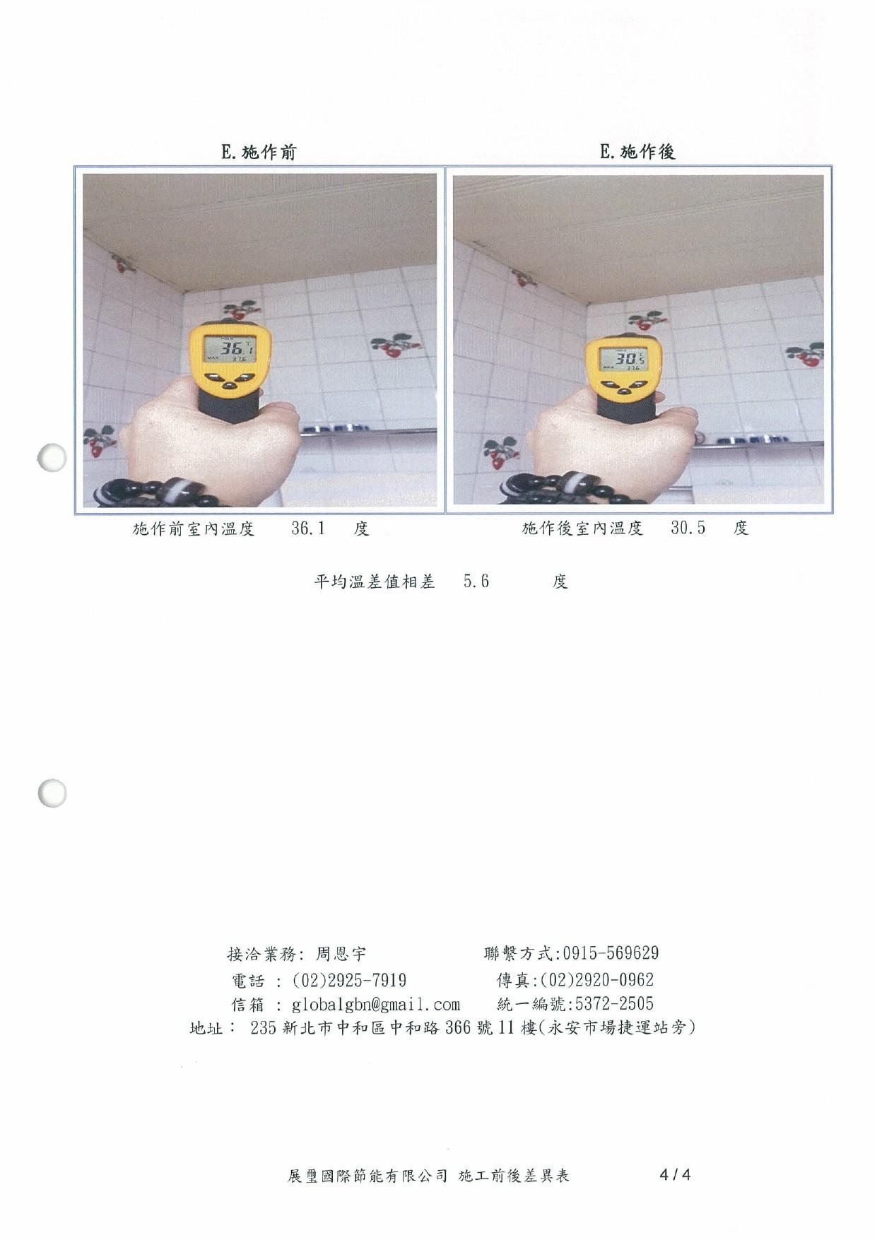 50170510永和民宅翟先生(鐵皮)-5