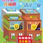 清涼屋頂補助計畫活動海報
