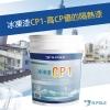 冰凍漆CP1 產品圖