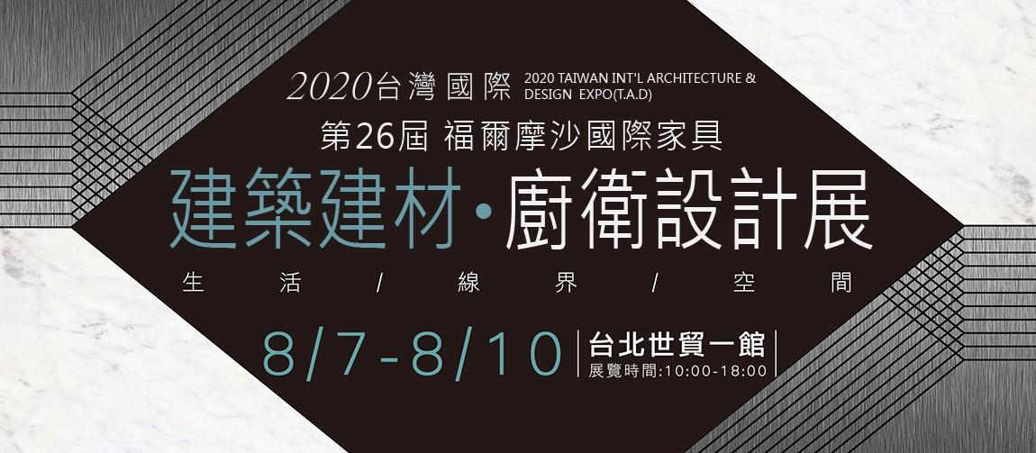 台北世貿建材展