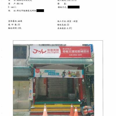 20201031CP1板橋光明街-清涼屋頂補助案-2