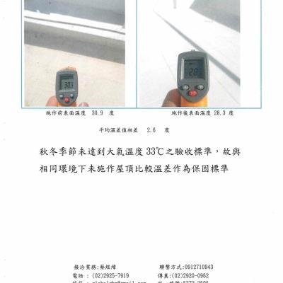 20201031CP1板橋光明街-清涼屋頂補助案-4