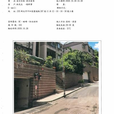 20201026CP1金石社區-清涼屋頂補助案-2