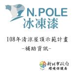 108清涼屋頂-補助資訊