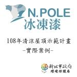 108清涼屋頂-案例主圖