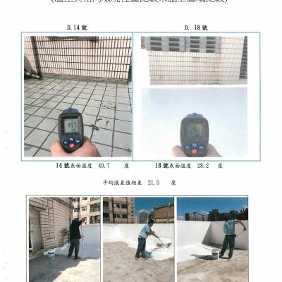 20201026CP1金石社區-清涼屋頂補助案-7