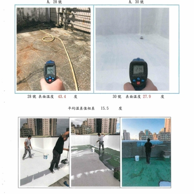 20201026CP1金石社區-清涼屋頂補助案-3