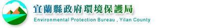 宜蘭縣環保局logo