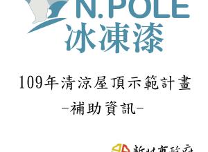 109清涼屋頂-補助資訊