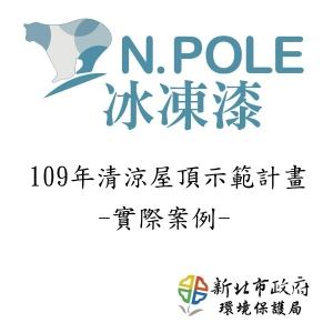 109清涼屋頂-案例主圖